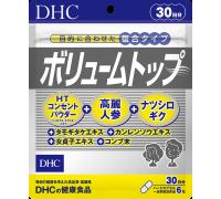 DHC Volume Top Витамины для объема и густоты волос